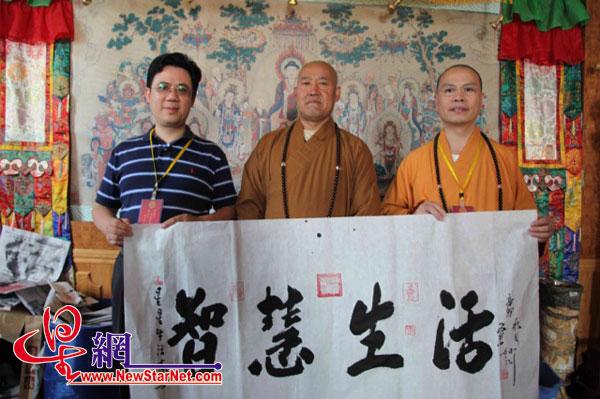 山西五台山竹林寺:五台山佛教协会会长妙江大和尚(中)为庆祝星星生活