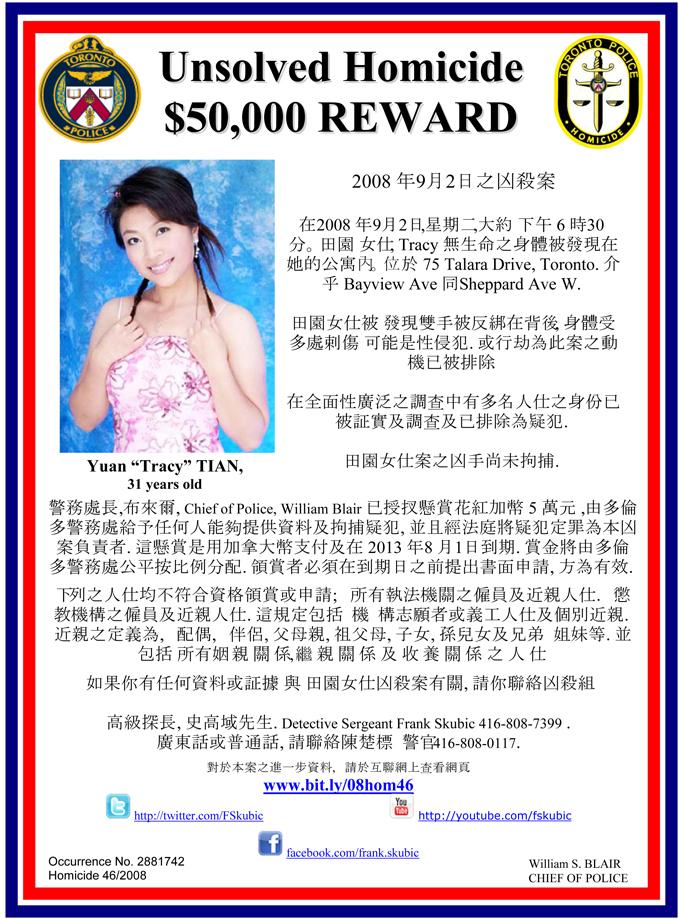 TIAN reward poster 8x11 Trad Chin update 20121116