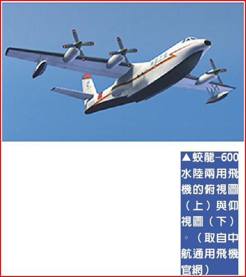 在执行水上救援任务时,飞机最低稳定飞行高度是50公尺,并可在水面