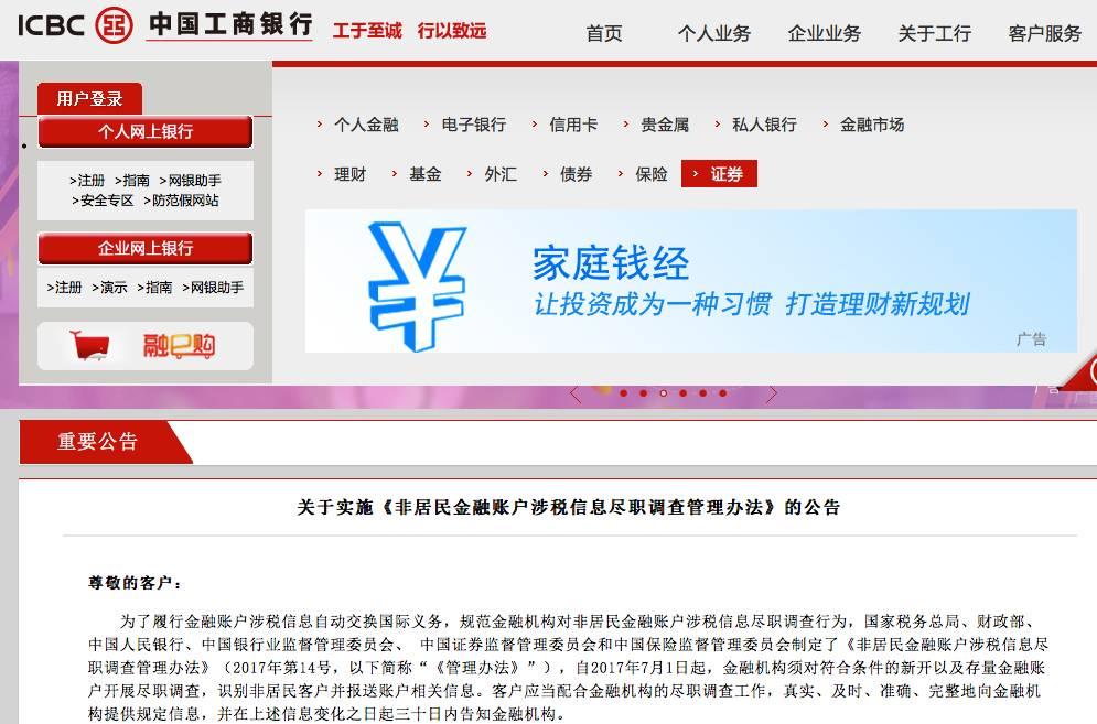 中国动真格了:彻查富人账户 超百万美元账户将被摸清_图1-2