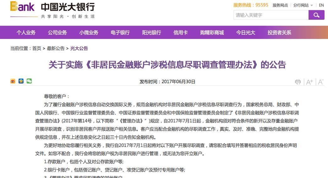 中国动真格了:彻查富人账户 超百万美元账户将被摸清_图1-4