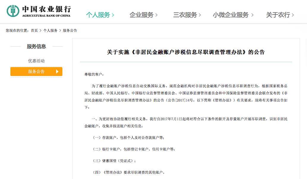 中国动真格了:彻查富人账户 超百万美元账户将被摸清_图1-3