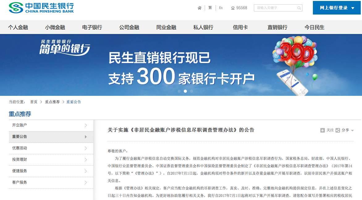 中国动真格了:彻查富人账户 超百万美元账户将被摸清_图1-5