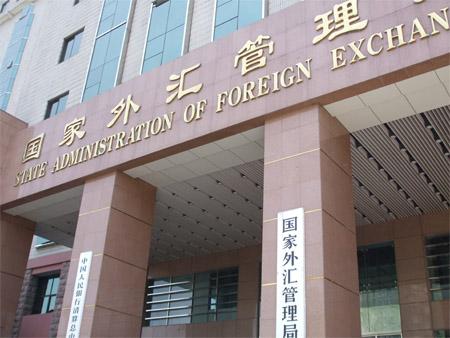 """""""中国国家外汇管理局""""的图片搜索结果"""