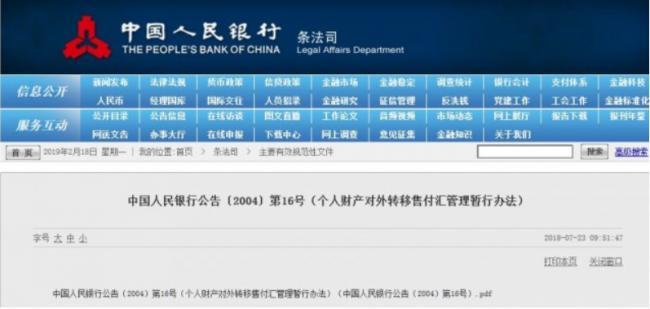 WeChat Screenshot_20190220141129.png