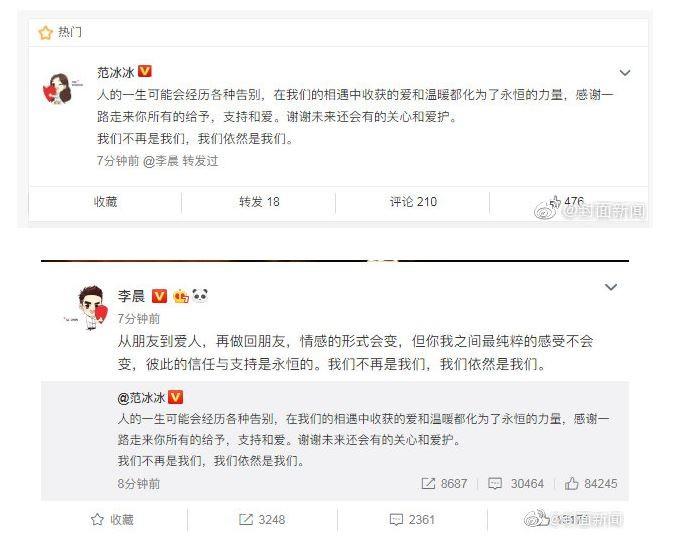 范冰冰发文宣布与李晨分手:我们不再是我们(图)