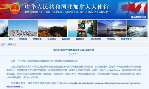 截图自中国驻加拿大大使馆网站