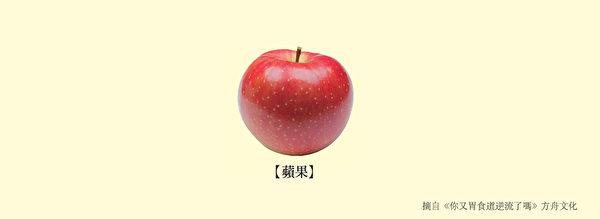 养肠胃食物二:富含守护胃壁果胶的苹果。(方舟文化提供)
