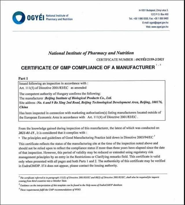 中国新冠疫苗首次获得欧盟GMP认证_图1-3