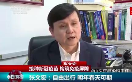 张文宏:若未建立起免疫屏障,中国将面临更大威胁_图1-4