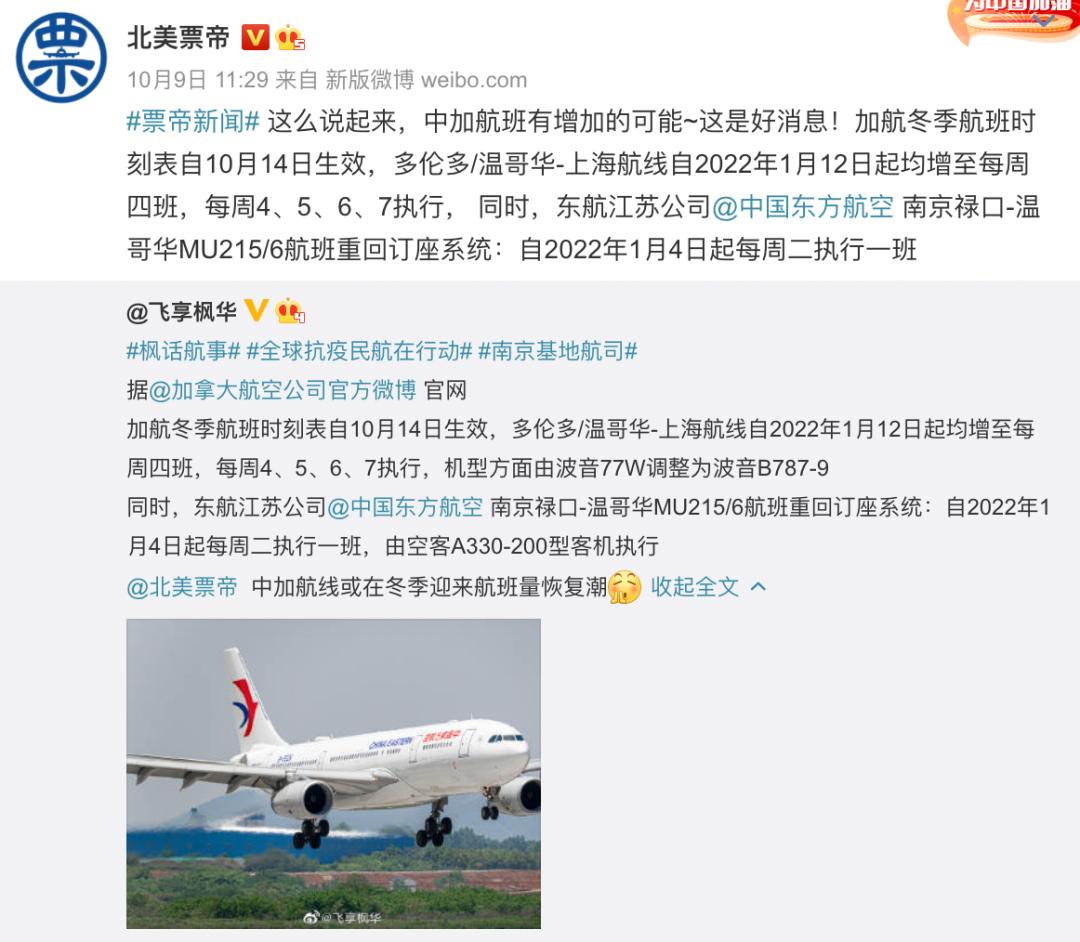 好消息!加航官宣增加直飞北京上海航班 每周17趟详情来了!